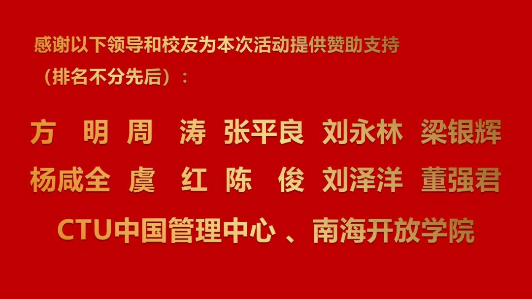 南粤齐心 筑梦前行-南海国际学分银行