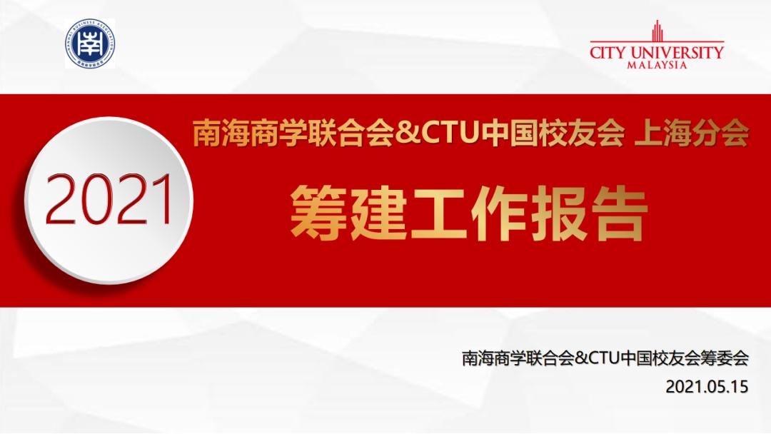 南海商学联合会,马来西亚城市大学,中国校友会,上海分会